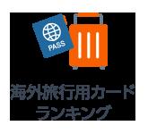 海外旅行用ランキング