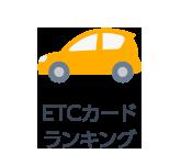 ETCカードランキング