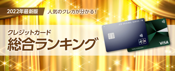 クレジットカード総合ランキング
