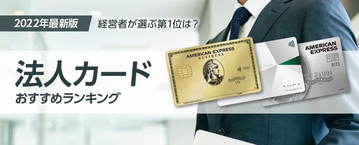 法人カードおすすめランキング