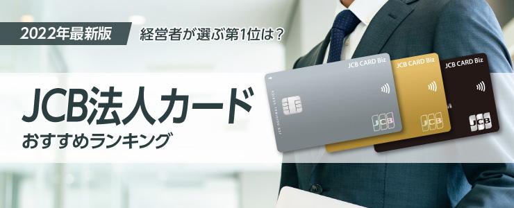 JCB法人カードおすすめランキング