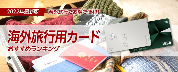 海外旅行用カードおすすめランキング
