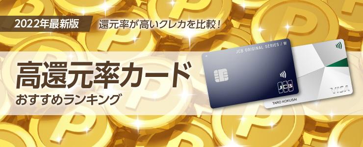 高還元率カードおすすめランキング