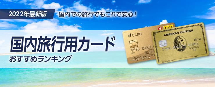 国内旅行用カードおすすめランキング