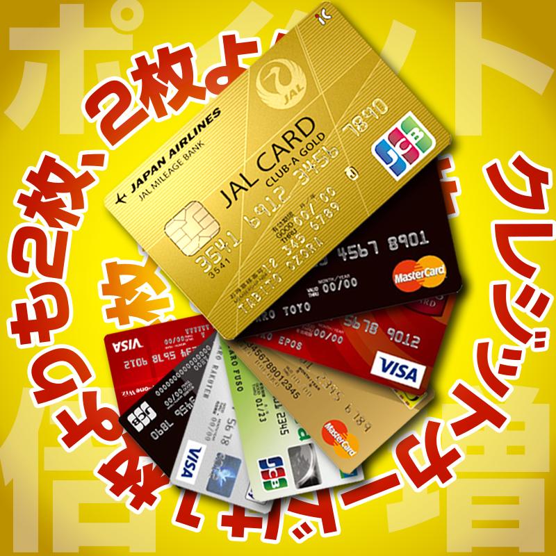 クレジットカード2枚持ち特集!サブカードの選び方とメリット ...