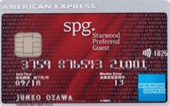 スターウッド プリファードゲスト アメリカンエキスプレスカード(SPG)