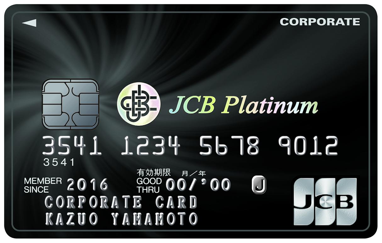 JCBプラチナ法人カードはJCB最高ランクの法人プラチナカード