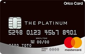 Orico Card THE PLATINUM(オリコカード ザ プラチナ)