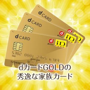 dカードゴールド家族カードの件です。1日HPを見 …