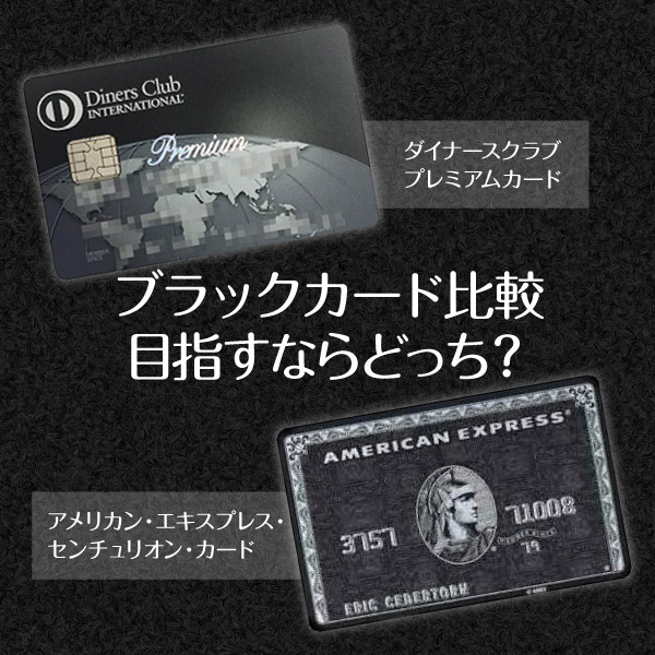 センチュリオン カード アメックス