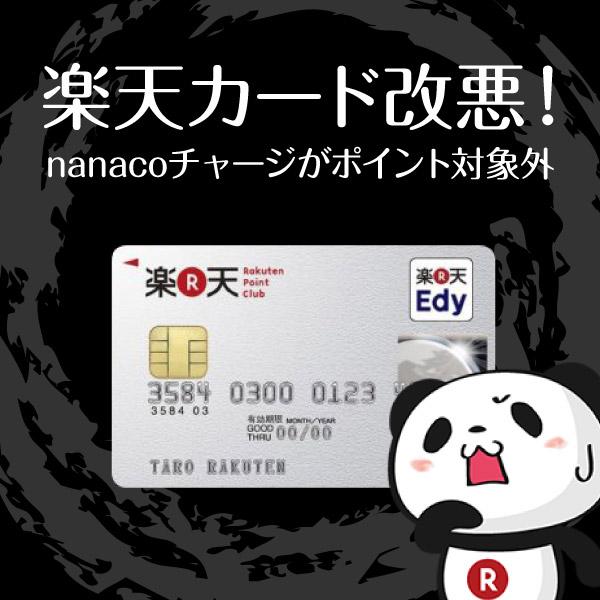 改悪 リクルートカードの電子マネーチャージのポイント付与が3万円分まで