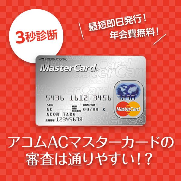 アコムACマスターカード口コミ・審査・メリット・ …