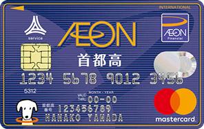 イオン首都高カード(WAON一体型)