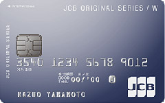 JCB CARD W(ダブル)