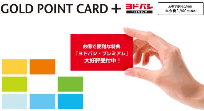 カード ヨドバシ クレジット