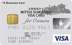 三井住友ビジネスカード forOwners