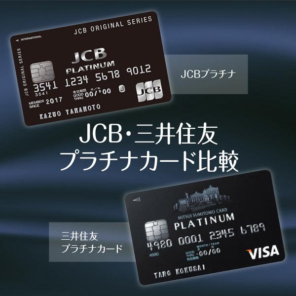JCBプラチナと三井住友プラチナカード比較!迷ったらどっち?