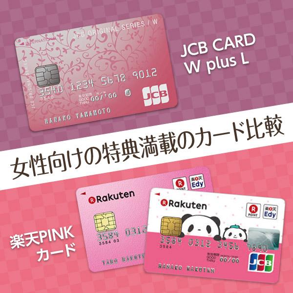楽天 ピンク カード と は