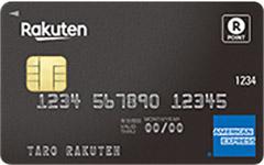 楽天カードにアメックスブランドが新登場!アメックスのサービス追加