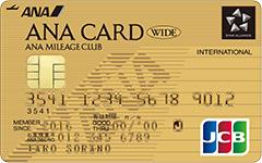 ANA JCBワイドゴールドカード