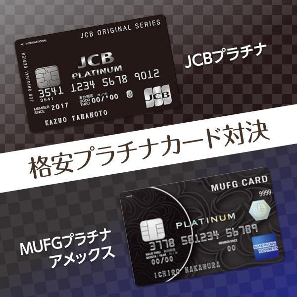 JCBプラチナとミライノカードPLATINUM・年会費25,000円プラチナ対決!