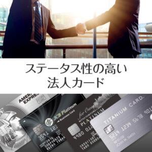 ステータスが高い法人カードはどれ?ランクも特典も高いビジネスカード比較