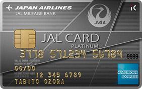 JALアメリカン・エキスプレス・カード プラチナ