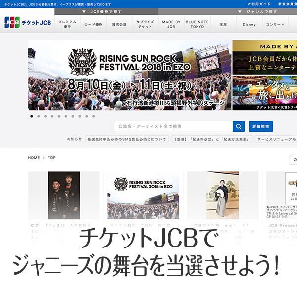 チケットjcb 宝塚