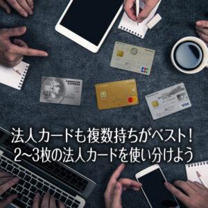 法人カードは何枚あれば安心?ベストな保有枚数と考え方を解説