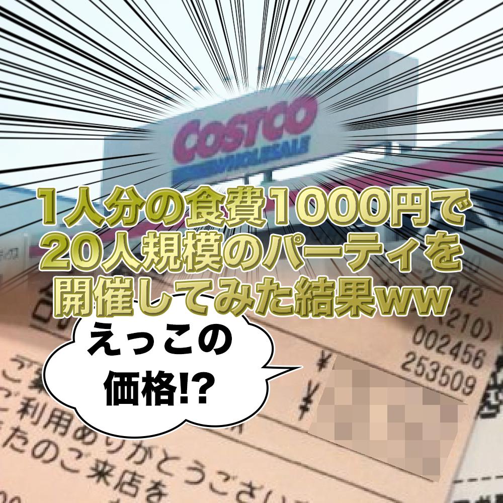 1人分の食費1000円で20人規模のパーティを開催してみた結果