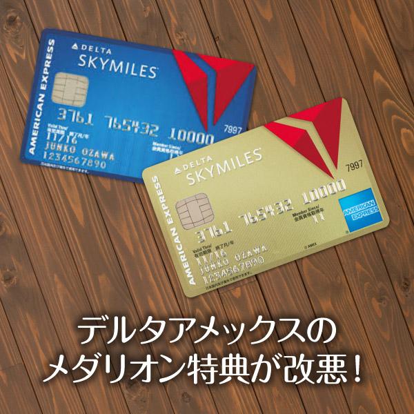 デルタAmexゴールドカード家族会員もメダリオン …