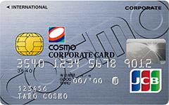 コスモコーポレートJCBカード(一般法人カード)