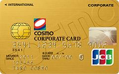 コスモコーポレートJCBカード(ゴールド法人カード)