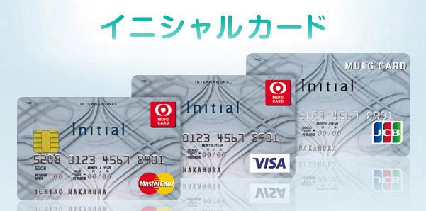 イニシャル カード 更新