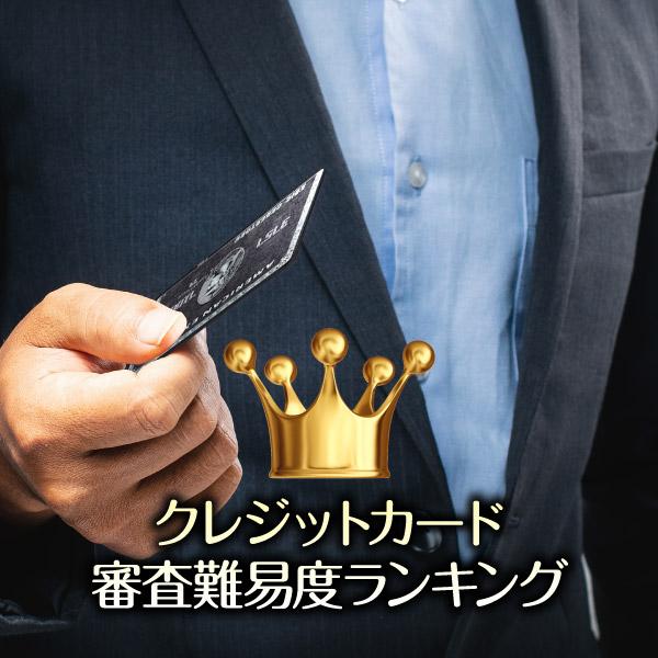 難易 審査 クレジット 度 カード
