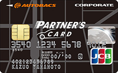 オートバックスパートナーズ一般カード