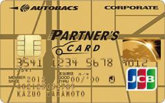 オートバックスパートナーズゴールドカード