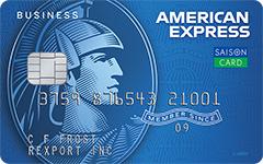 セゾンコバルト・ビジネス・アメリカン・エキスプレス・カード