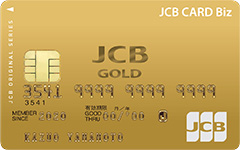 JCB CARD Biz ゴールド