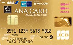 ANA To Me CARD PASMO JCB GOLD(ソラチカゴールドカード)