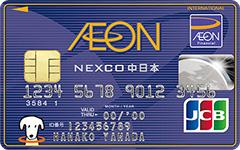 イオンNEXCO中日本カード(WAON一体型)