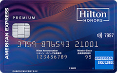 ヒルトン・オナーズ・アメリカン・エキスプレス・プレミアム・カード