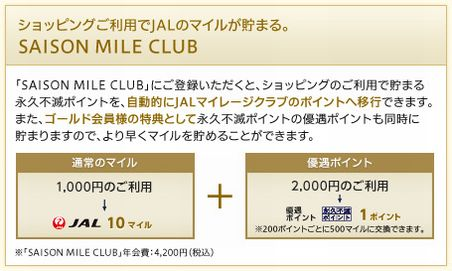 saison-mile-club1