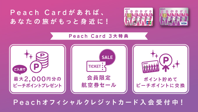 img_peach_card_01_20170110_jp